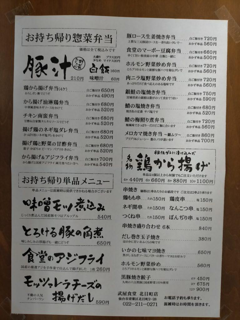 テイクアウトメニュー(武屋食堂 北目町店)
