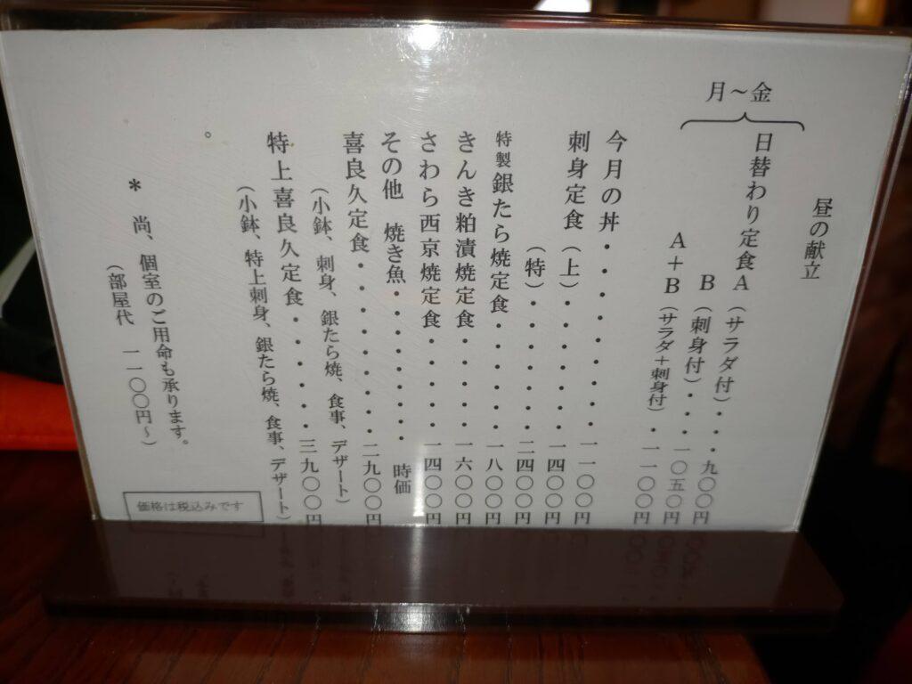 テイクアウトメニュー(磯料理 喜良久亭)