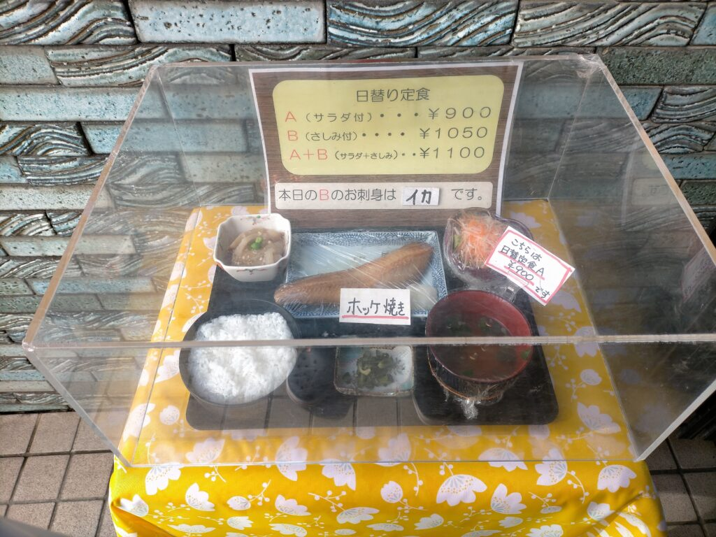 料理サンプル(磯料理 喜良久亭)