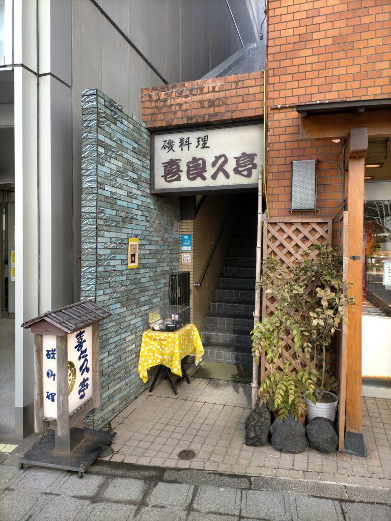 店舗外観(磯料理 喜良久亭)