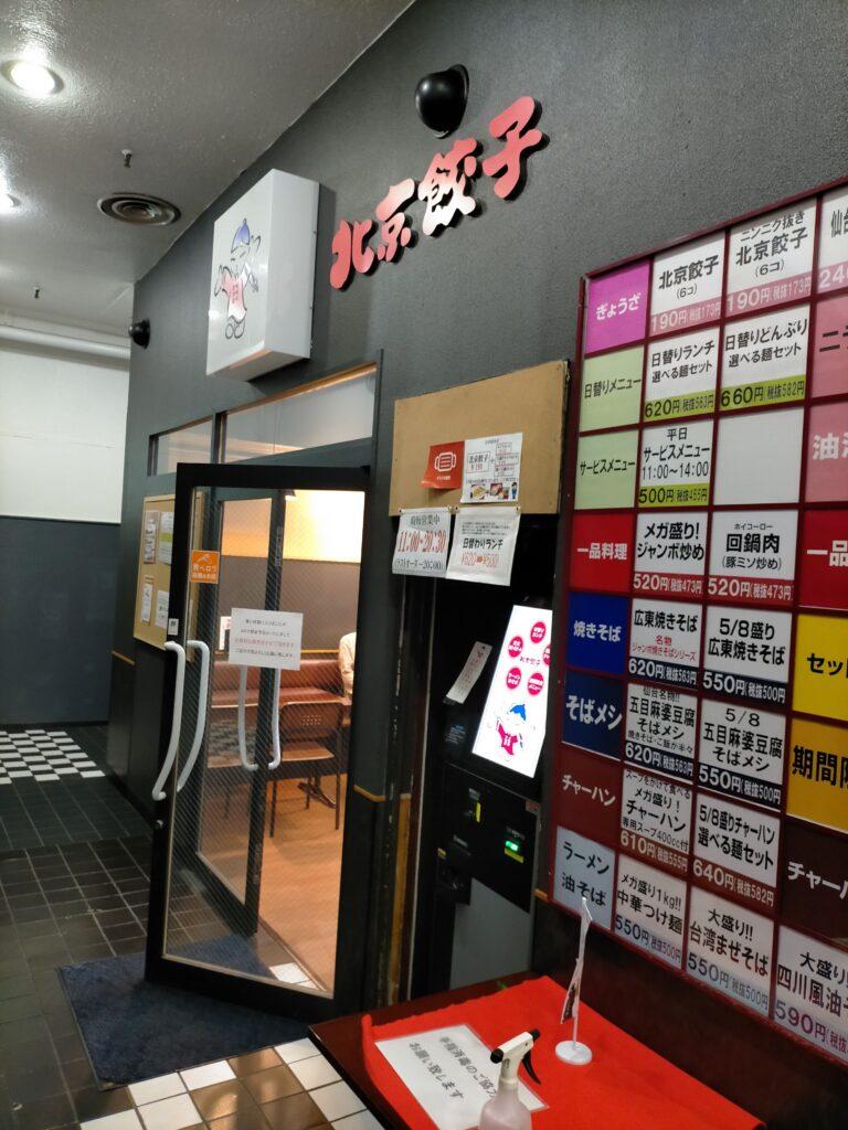 店舗外観(北京餃子)