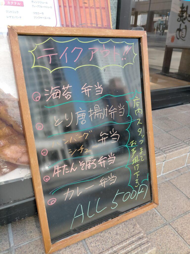 テイクアウトメニュー(牛たん焼助)
