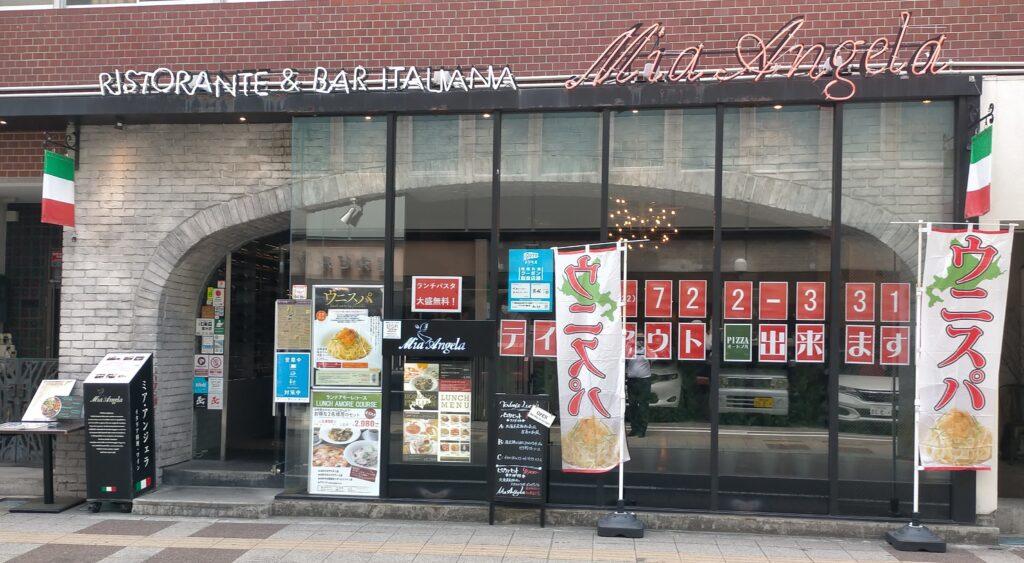 店舗外観(ミア・アンジェラ 一番町)