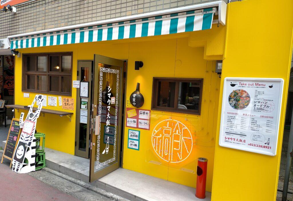 店舗外観(シマウマ大飯店)