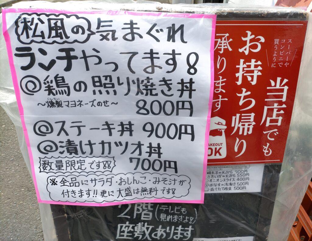 テイクアウト(四季の居酒屋 松風)