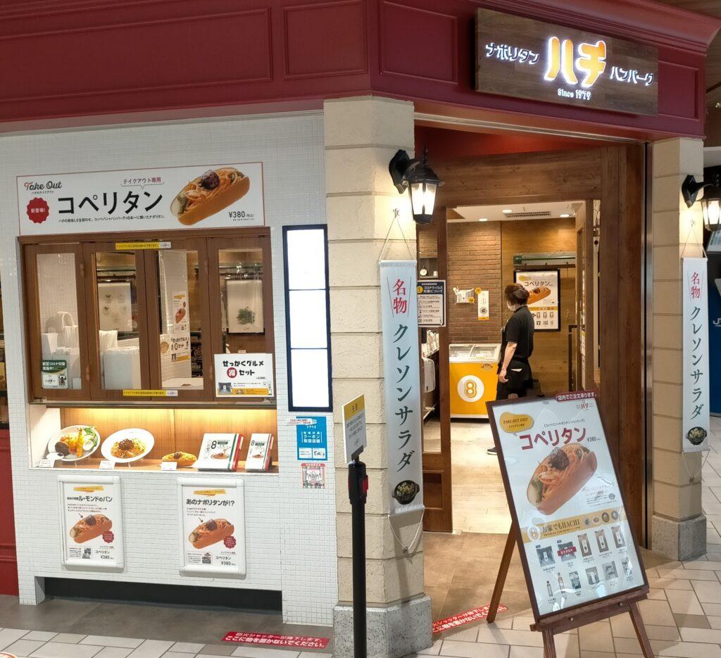 外観(HACHI 仙台駅店)