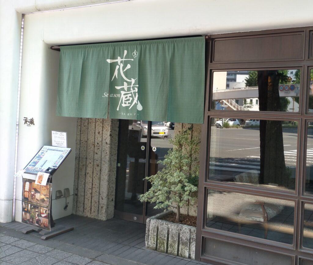 外観(花蔵)