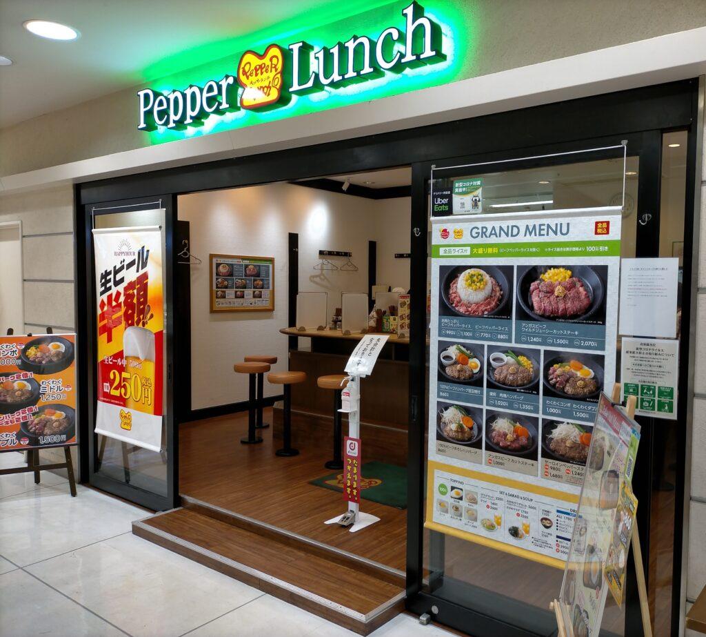 外観(ペッパーランチ BiVi仙台駅東口店)