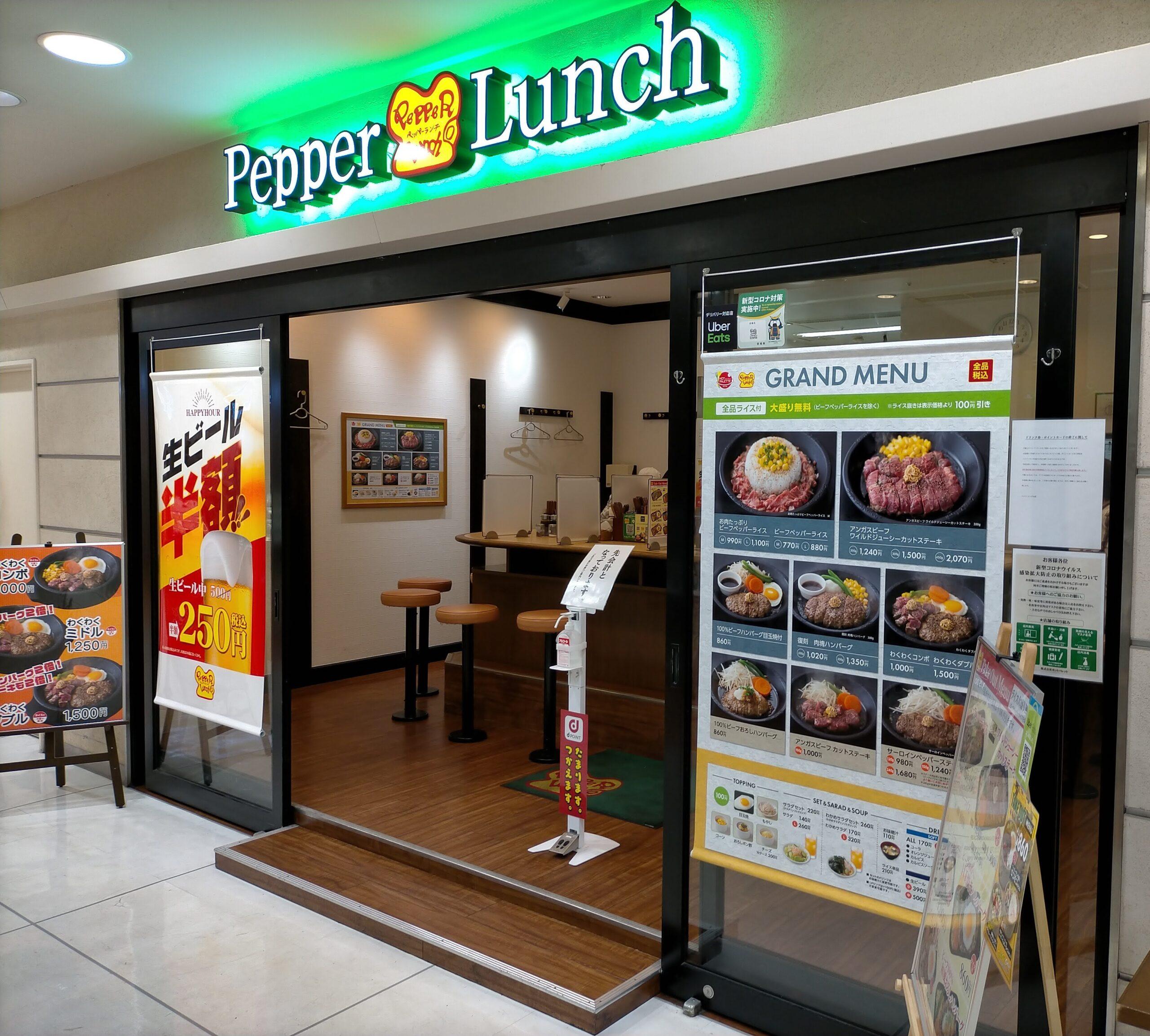 ペッパーランチ BiVi仙台駅東口店