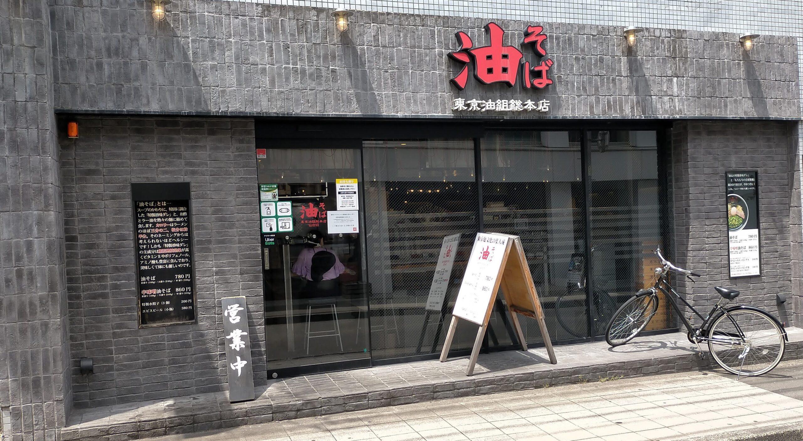 東京油組総本店 仙台組