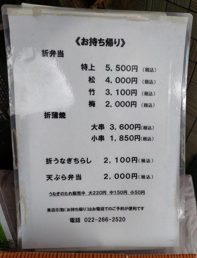 テイクアウトメニュー(開盛庵)