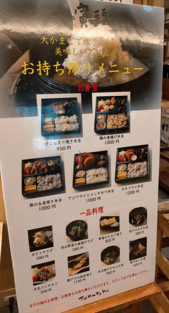 テイクアウトメニュー(大かまど飯 寅福 エスパル仙台店)
