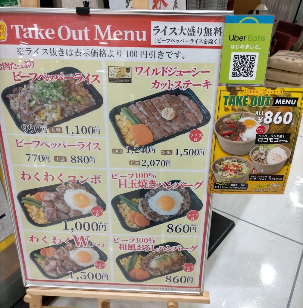 テイクアウトメニュー(ペッパーランチ BiVi仙台駅東口店)