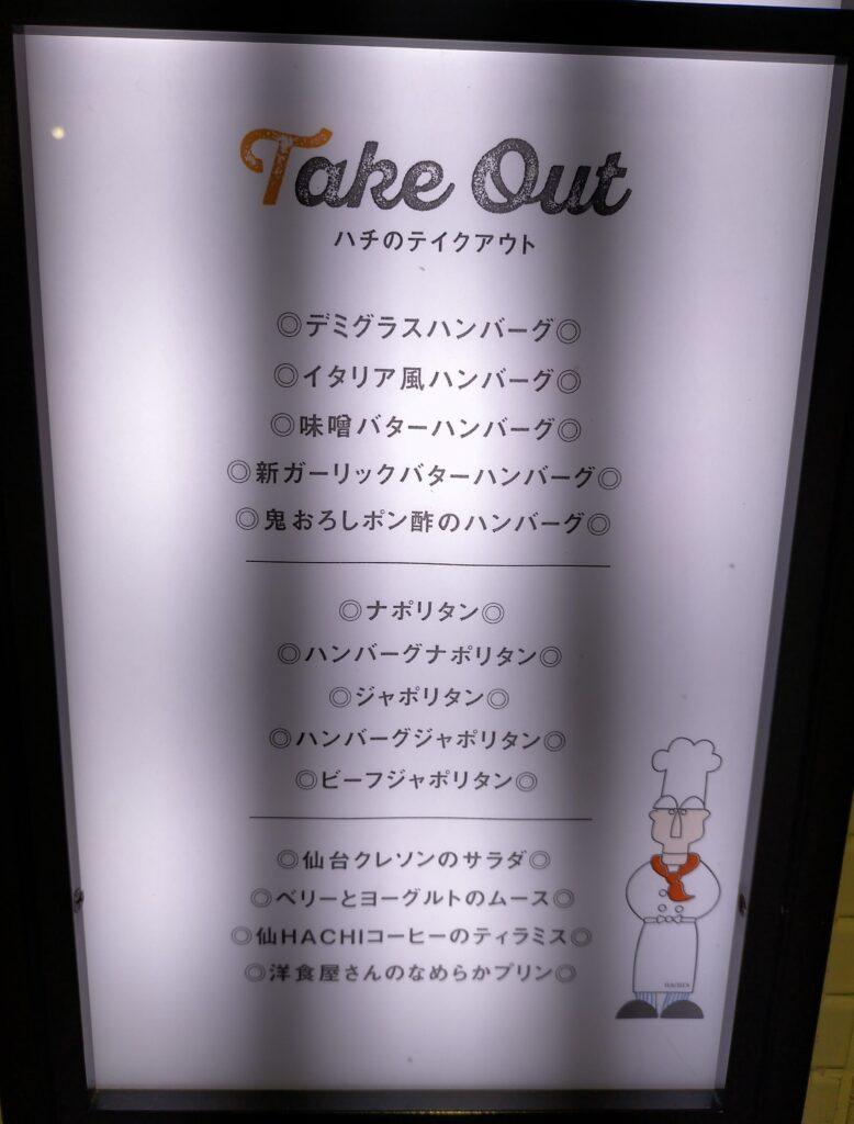 テイクアウトメニュー(HACHI 仙台駅店)