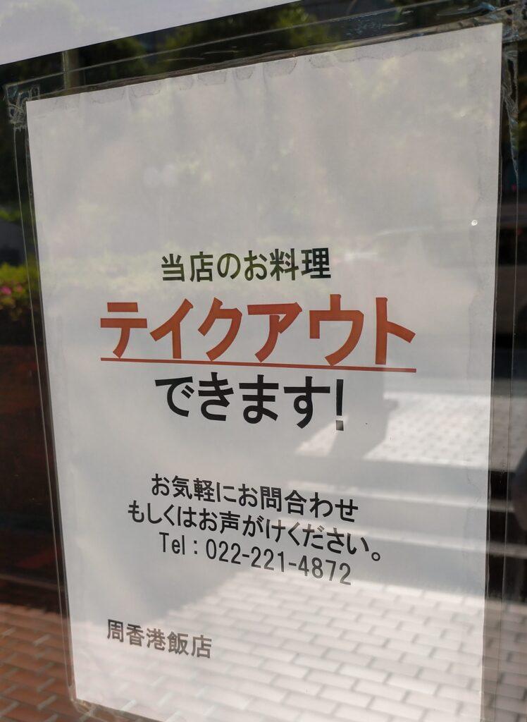 テイクアウト貼り紙(周香港飯店)