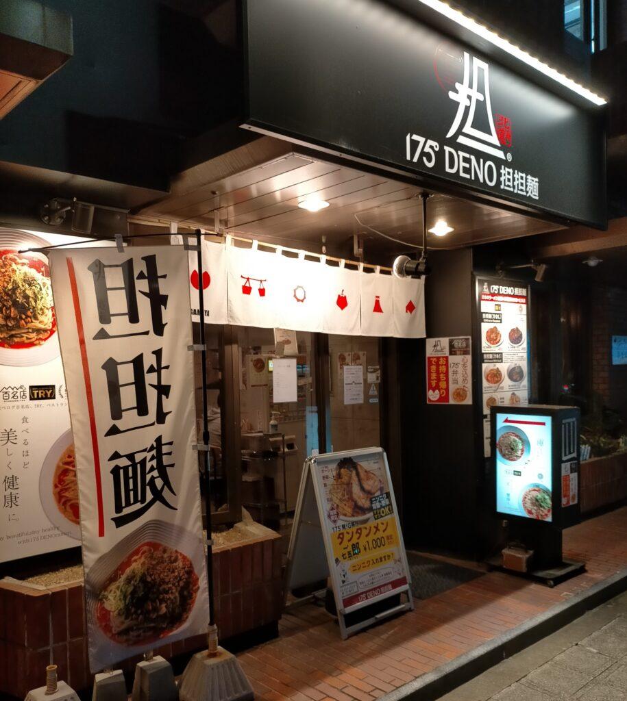 店舗外観(175°DENO担担麺)