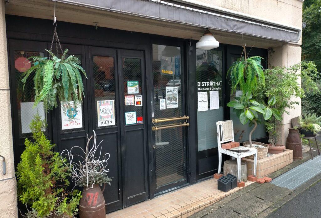 店舗外観(BISTROTHAI(ビストロタイ))