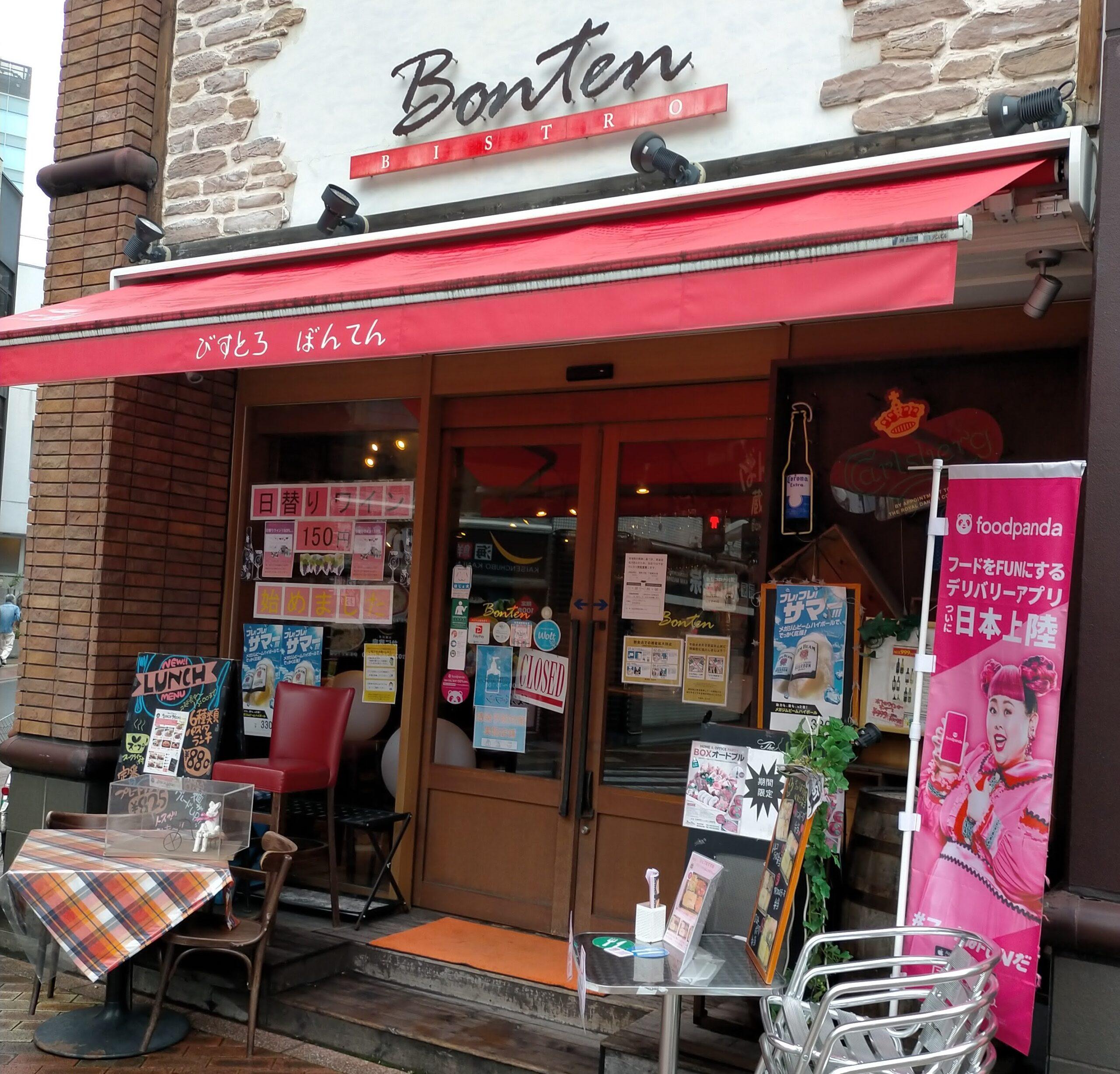 ビストロボンテン 仙台本町店