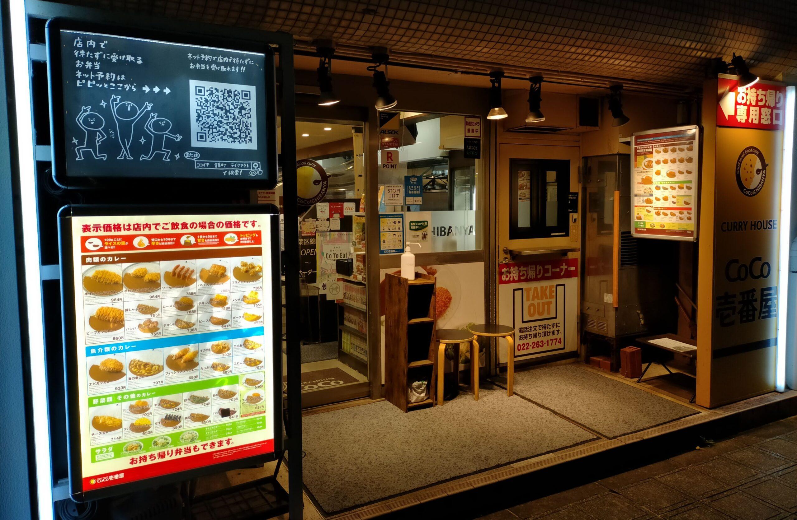 カレーハウスCoCo壱番屋 青葉区錦町店