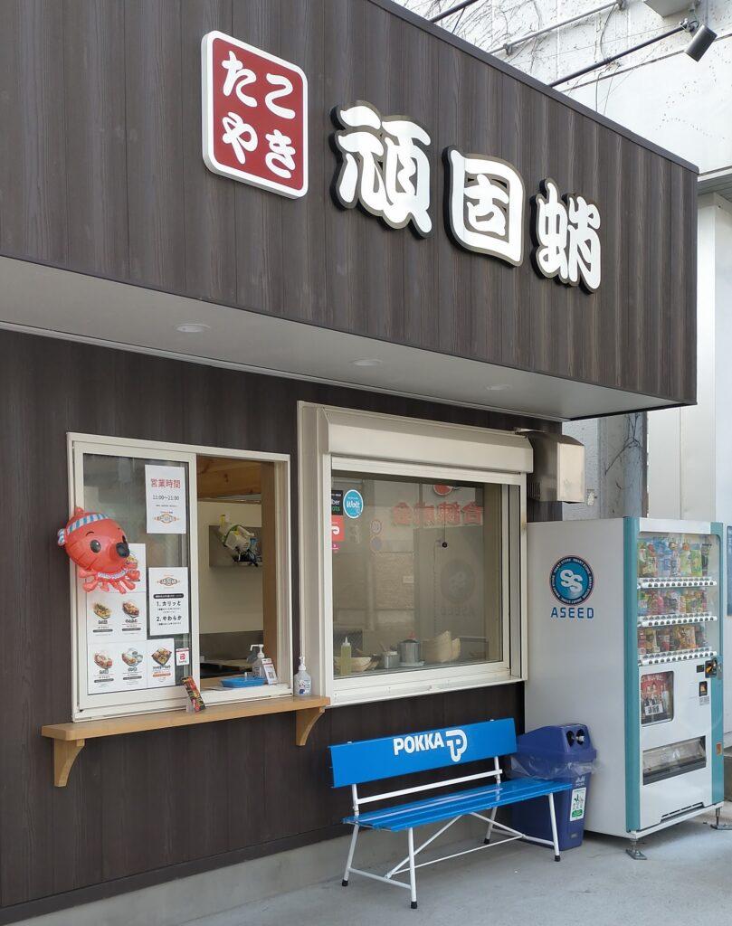 店舗外観(頑固蛸 仙台店)