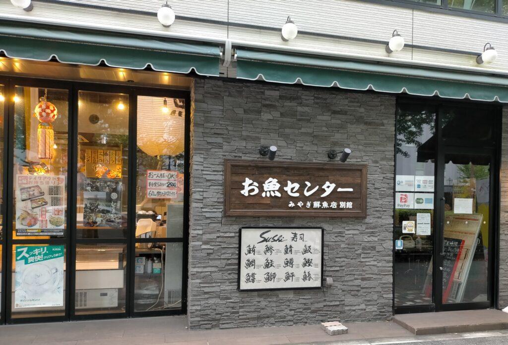 店舗外観(おさかなセンター イチノイチ)