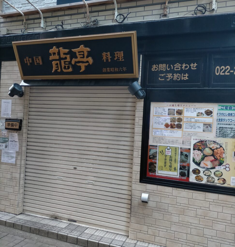 店舗外観(中国料理 龍亭)
