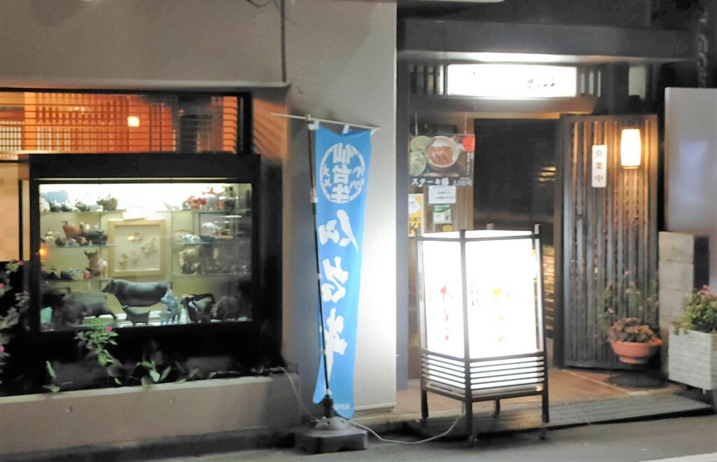 店舗外観(すき焼き・割烹 かとう)