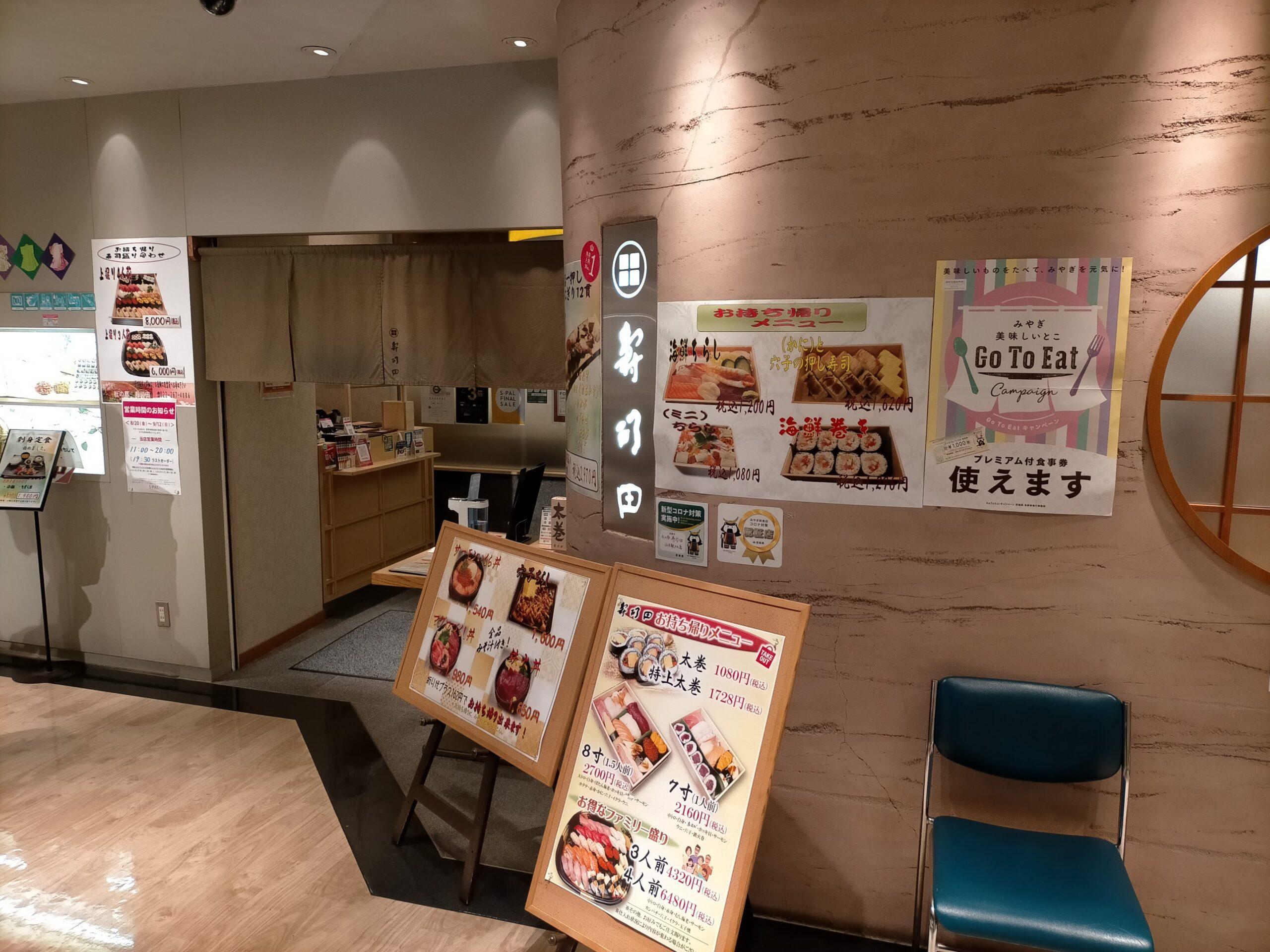 寿司田 仙台駅ビル店