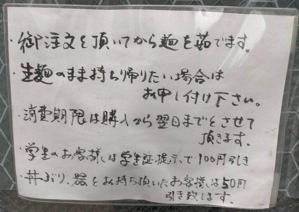 テイクアウト補足情報(担々麺 たかはし)