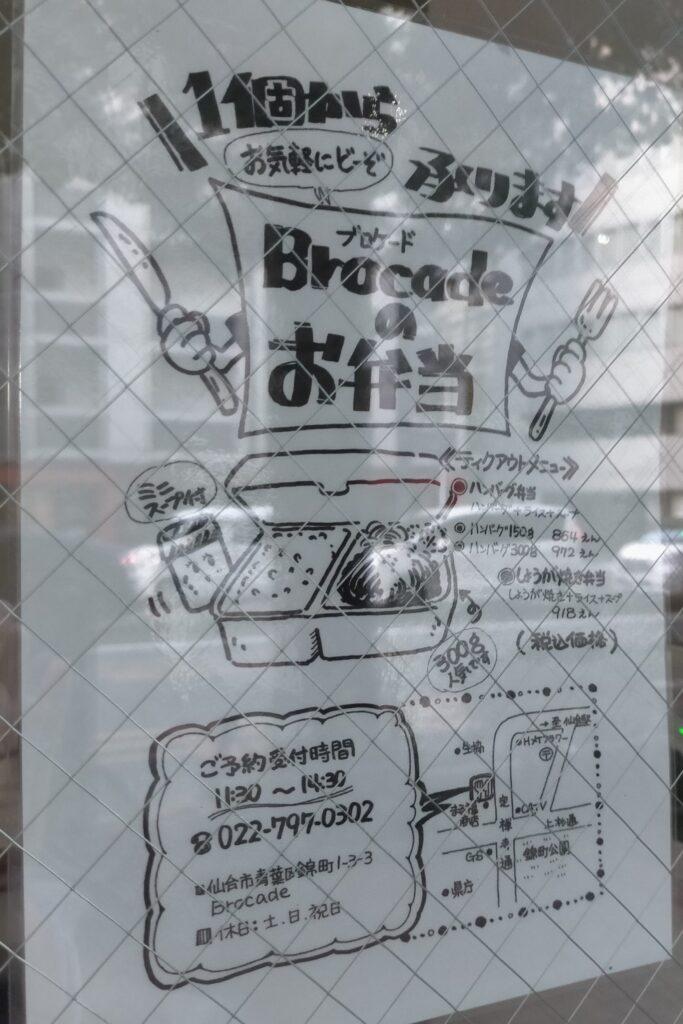 テイクアウトメニュー(brocade(ブロケード))
