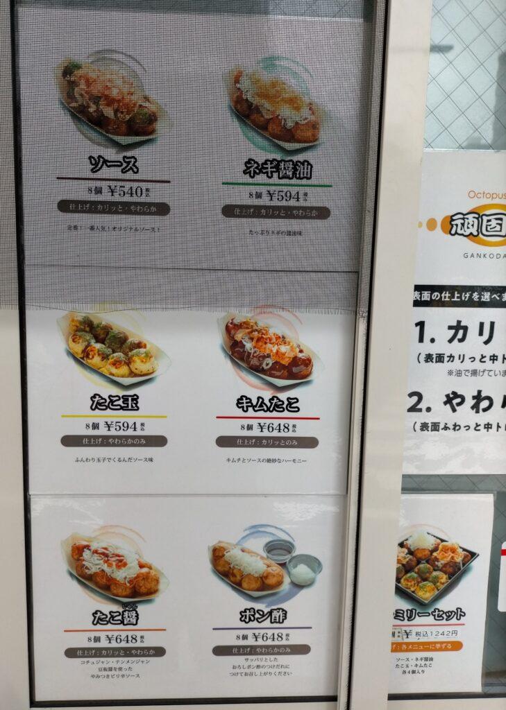 テイクアウトメニュー(頑固蛸 仙台店)