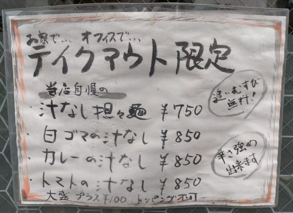 テイクアウトメニュー(担々麺 たかはし)