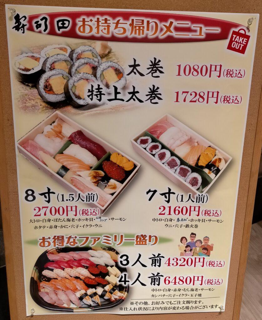 テイクアウトメニュー2(寿司田 仙台駅ビル店)