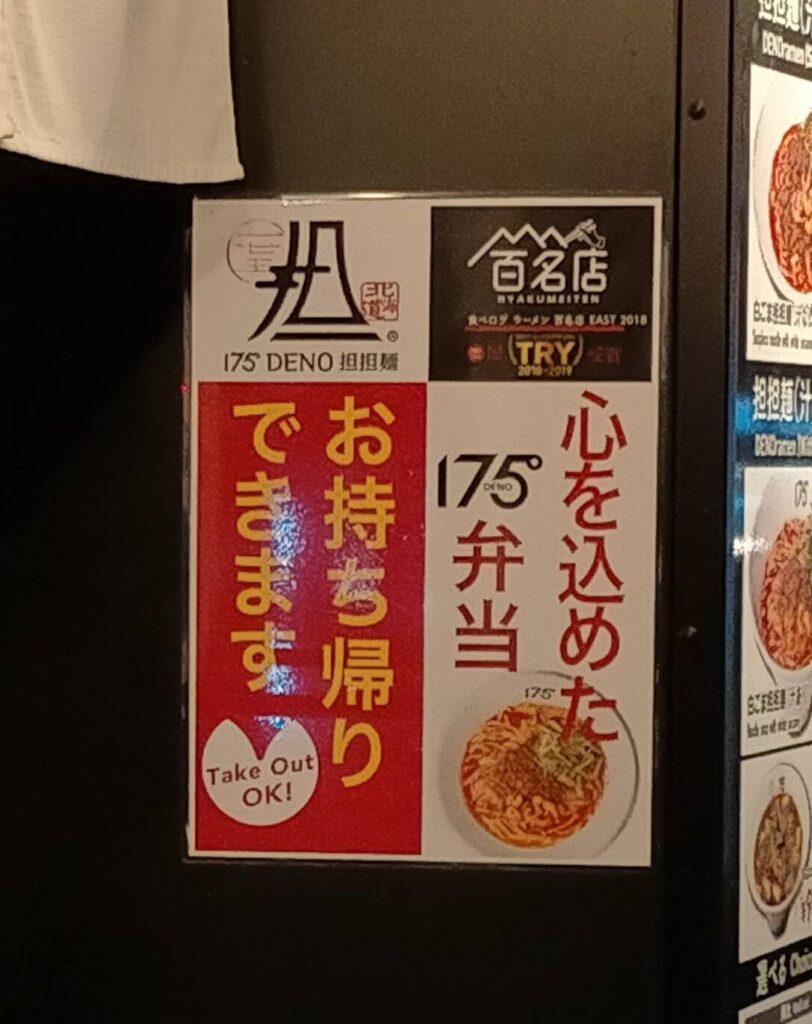 テイクアウト貼り紙(175°DENO担担麺)