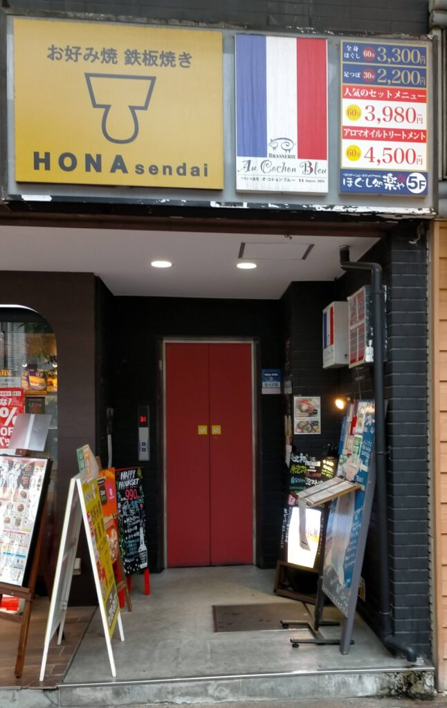 店舗外観(HONA仙台)