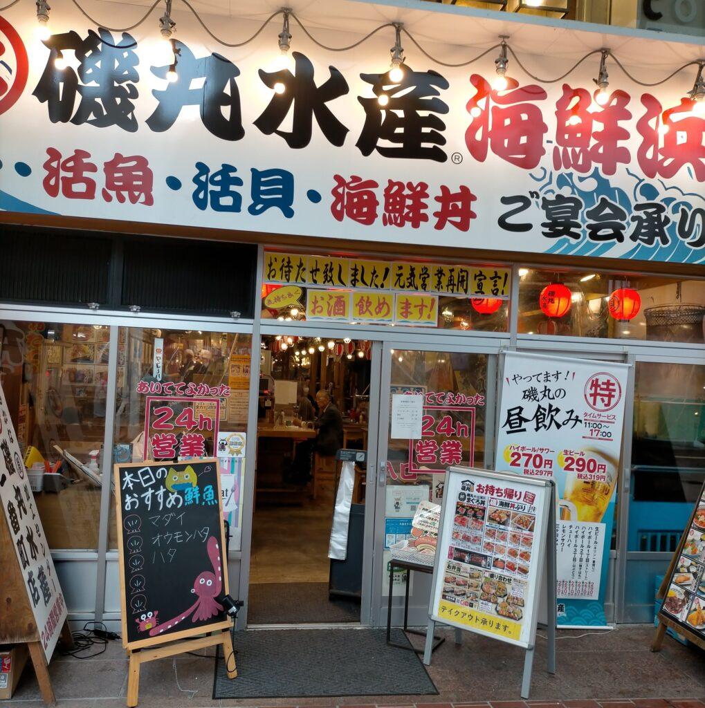 店舗外観(磯丸水産 一番町店)
