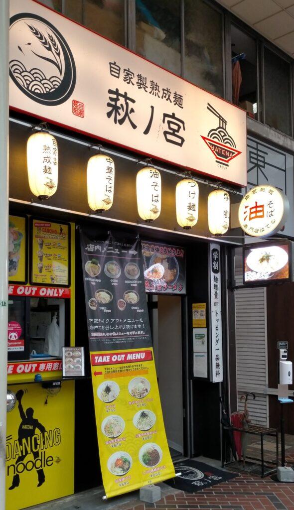 店舗外観(自家製熟成麺 萩ノ宮)