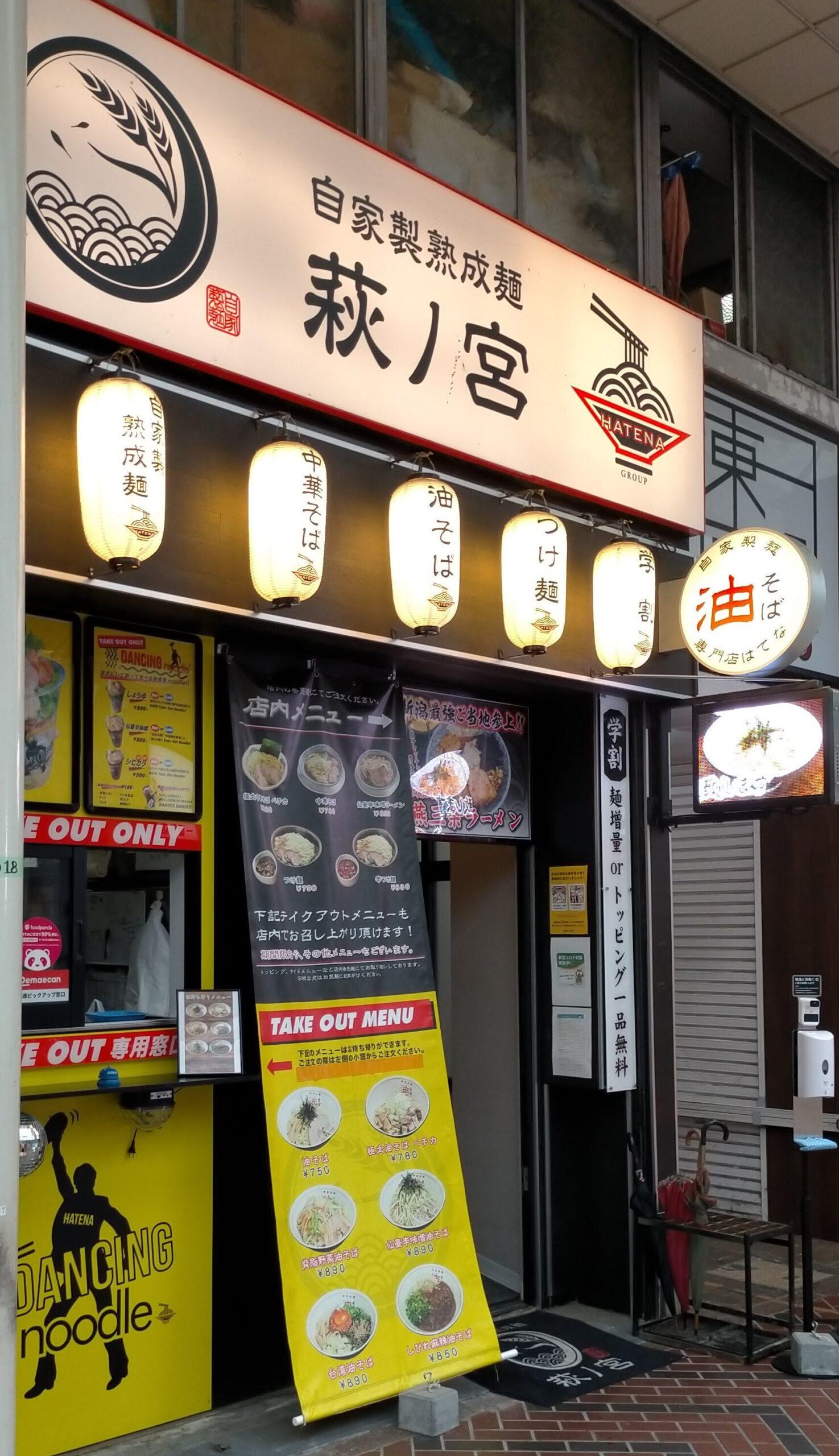 自家製熟成麺 萩ノ宮
