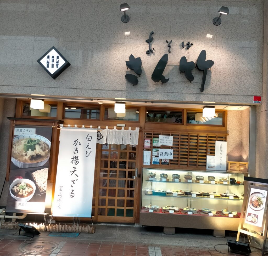 店舗外観(おそば さん竹)