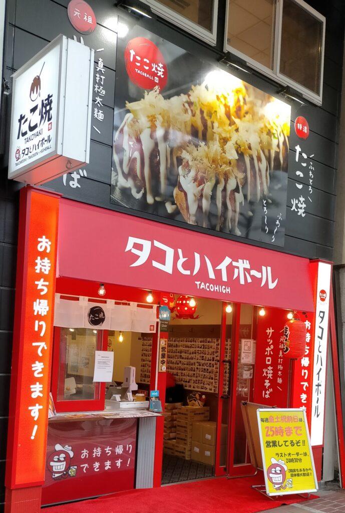 店舗外観(タコとハイボール 一番町店)