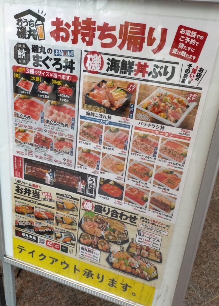 テイクアウトメニュー(磯丸水産 一番町店)